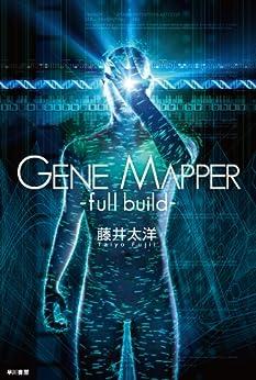 [藤井 太洋]のGene Mapper -full build-