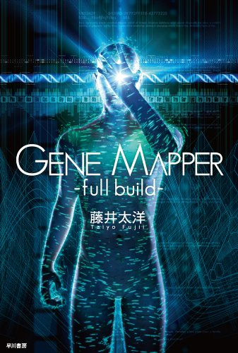 Gene Mapper -full build-の詳細を見る