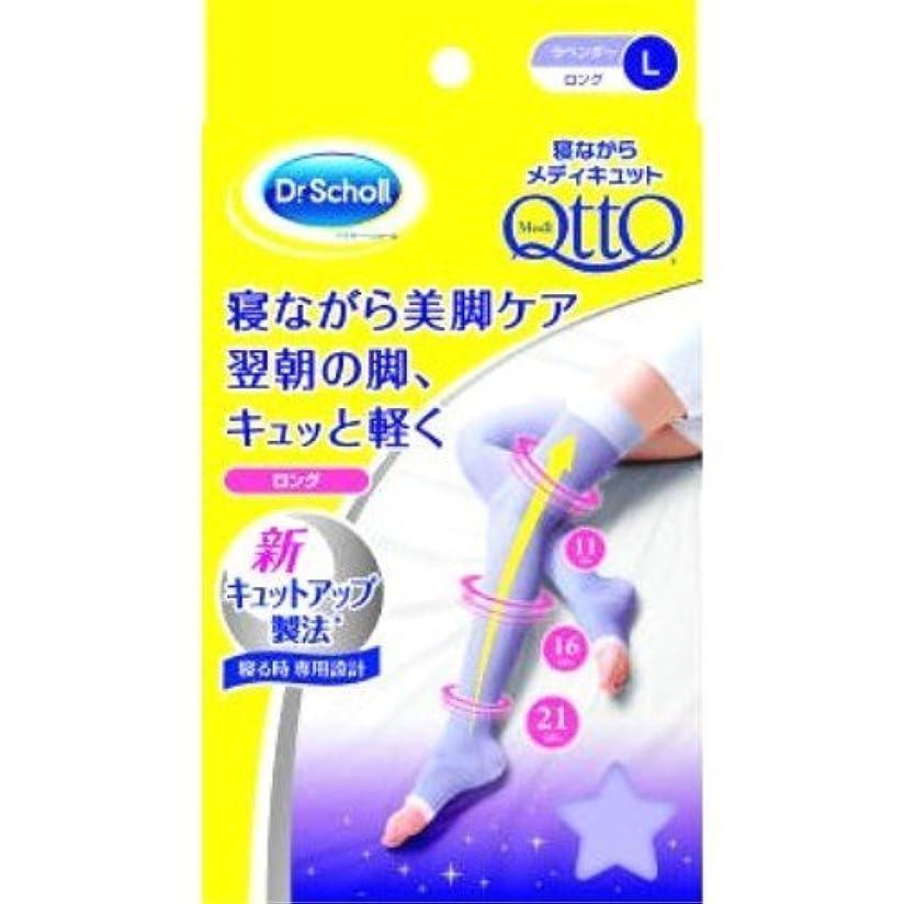 権限を与えるマオリ罪寝ながらメディキュット ラベンダー ロングL (MediQtto Sleep long lavender L)