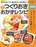 楽々つくりおきおかずレシピ (SAKURA・MOOK 56 楽LIFEシリーズ)