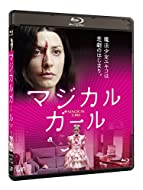 マジカル・ガール [Blu-ray]