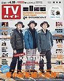週刊TVガイド(関東版) 2019年 4/19 号 [雑誌]