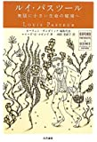ルイ・パスツール―無限に小さい生命の秘境へ (オックスフォード 科学の肖像)
