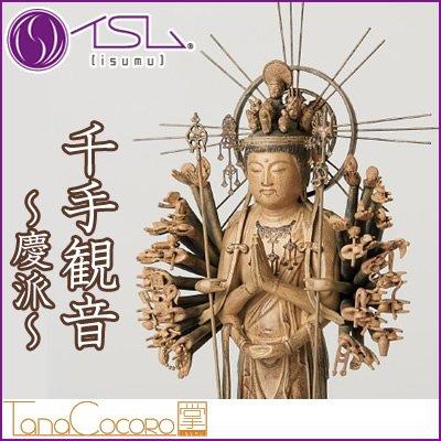 イスム TanaCOCORO(掌) 仏像 千手観音~慶派~ ポリストーン 真鍮