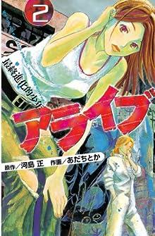 アライブ 最終進化的少年(2) (月刊少年マガジンコミックス)