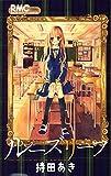 ルーズリーフ (りぼんマスコットコミックス)