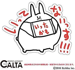 CALTA-ステッカー-うさぎゃんホワイト-いってないっす!!! (3.Lサイズ)
