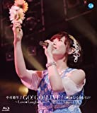 【通常版・Blu-ray】中村繪里子 GO!GO!LIVE! ら・ら・ら・なかむランド~Love・Laugh・Live・~