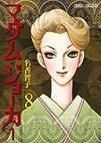 マダム・ジョーカー : 8 (ジュールコミックス)