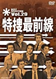 特捜最前線 BEST SELECTION VOL.29[DVD]