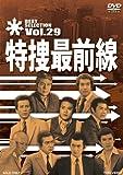 特捜最前線 BEST SELECTION VOL.29[DVD]