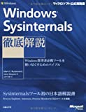 WINDOWS SYSINTERNALS 徹底解説 (Microsoft Press)