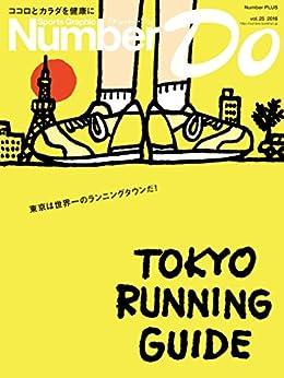Sports Graphic Number Do(スポーツグラフィックナンバードゥ)TOKYO RUNNING GUIDE(東京ランニングガイド) (文春e-book)