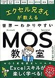 エクセル兄さんが教える 世界一わかりやすいMOS教室