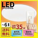 LEDシーリングライト 6畳 電球色CL-E6 (a.電球色 (CL-EW6))