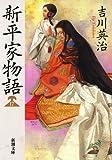 新・平家物語(十七) (新潮文庫)