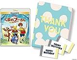 【メーカー特典あり】くまのプーさん/完全保存版 MovieNEX オリジナルボックス(水玉仕様) [Blu-ray]