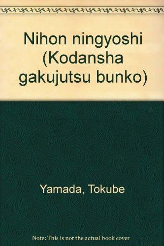 日本人形史 (講談社学術文庫 (660))