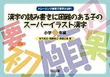 漢字の読み書きに困難のある子のスーパーイラスト漢字 小学4年編 (トレーシング練習で漢字力UP!) 画像