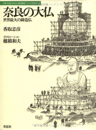 奈良の大仏―世界最大の鋳造仏 (日本人はどのように建造物をつくってきたか 2)の詳細を見る