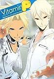 Vitaminシリーズパーフェクトファンブック VitaminP