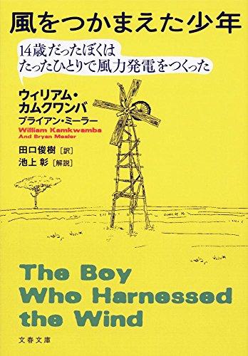 風をつかまえた少年 14歳だったぼくはたったひとりで風力発電をつくった (文春文庫)の詳細を見る