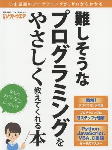 難しそうなプログラミングをやさしく教えてくれる本(日経BPパソコンベストムック)の詳細を見る