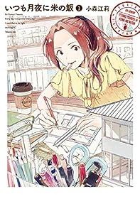 いつも月夜に米の飯(1) (モーニングコミックス)