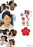 梅ちゃん先生-結婚できない男と女スペシャル-[DVD]