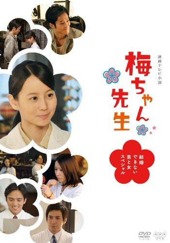 梅ちゃん先生 ―結婚できない男と女スペシャル― [DVD]