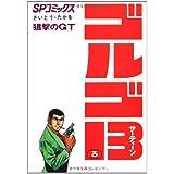ゴルゴ13 3 (SPコミックス)