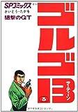 ゴルゴ13 (3) (SPコミックス)