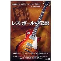 レス・ポールの伝説 [DVD]