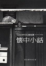 懐中小話: 140文字の幻想奇譚集