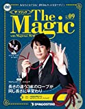 ザ・マジック 9号 (プロフェッサーズ・ナイトメア) [分冊百科] (DVD・マジックアイテム付)