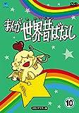 まんが世界昔ばなし DVD-BOX10[HDリマスター版]