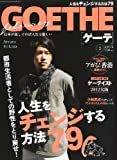 GOETHE (ゲーテ) 2012年 02月号 [雑誌]