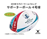 予約受付開始! 2019年ラグビーワールドカップ サポーターボール 4号球 RWC2019日本開催 GILBERTギルバート ラグビーボール GB-9022