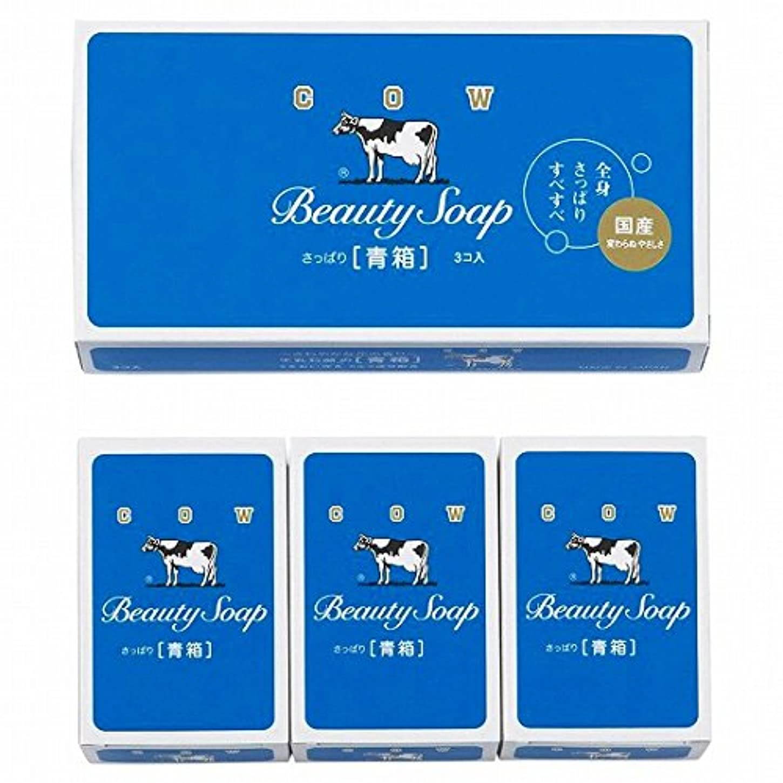 作りますいくつかの統合するnobrand 牛乳石鹸 カウブランド青箱3入(B17-033)