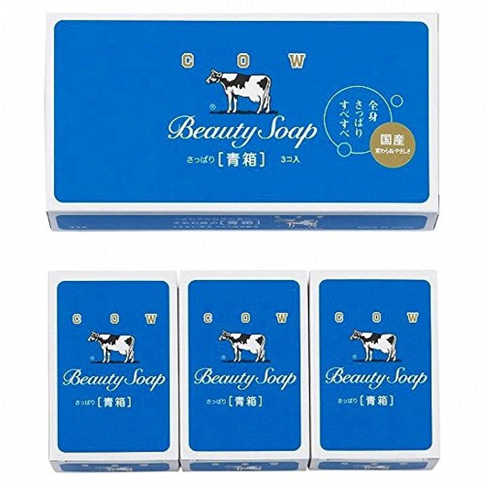 アイデア受粉するメインnobrand 牛乳石鹸 カウブランド青箱3入(B17-033)