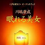 [オーディオブックCD] 川端康成 眠れる美女 CDオーディオ版