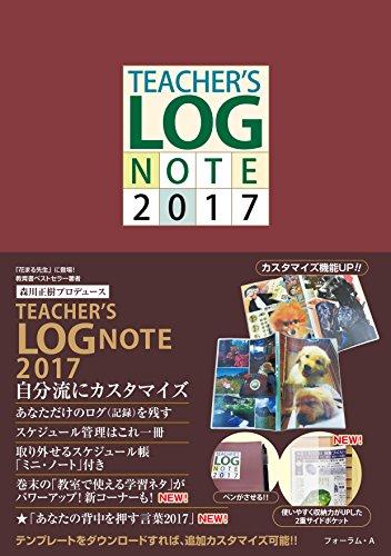 TEACHER'S LOG NOTE 2017 (ティーチャーズ ログ・ノート)の詳細を見る