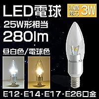 GOODGOODS LED 電球 シャンデリア球 E26口金 昼白色 3W 25W形相当 280LM クリア 全方向照明 【PSE認証済み】 LD26昼白色