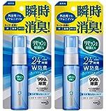 【まとめ買い】リセッシュ 消臭芳香剤 携帯用スプレー 除菌EX 香り残らない 30ml × 2個セット
