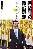 習近平の政治思想 「紅」と「黄」の正統