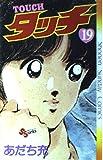 タッチ (19) (少年サンデーコミックス)
