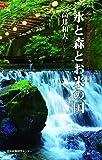 水と森とお米の国  水を司る神様・貴船神社の宮司が語る日本人の自然観