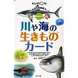 川や海の生きものカード (くもんの自然図鑑カード)