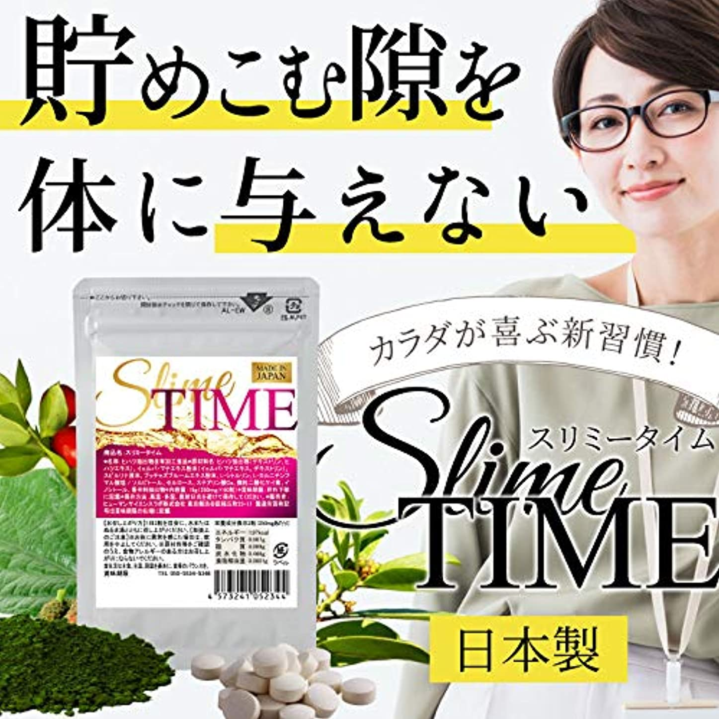 審判和解する呼吸するSLIME TIME~スリミータイム~ ダイエット ダイエットサプリ 送料無料