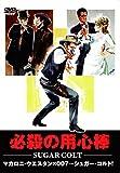 必殺の用心棒[DVD]